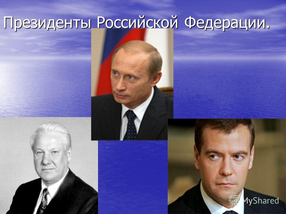 Президенты Российской Федерации.
