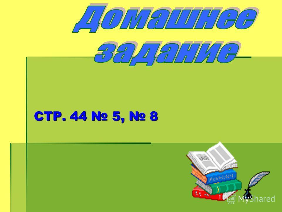 СТР. 44 5, 8