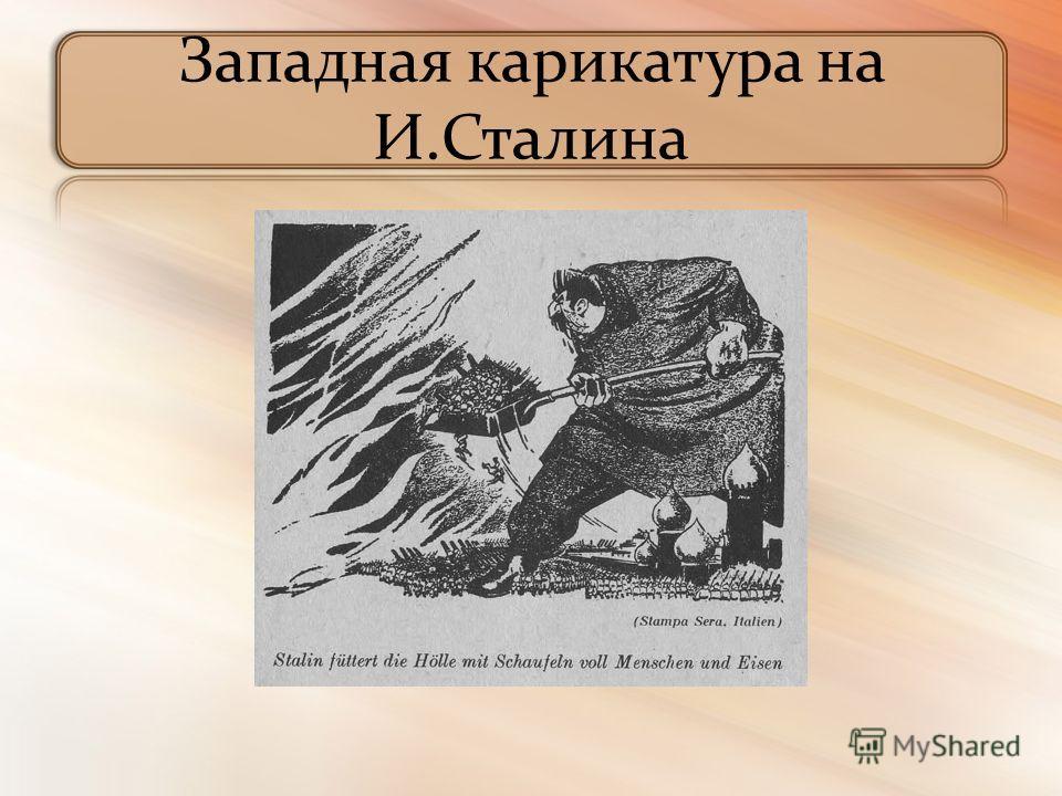 Западная карикатура на И.Сталина