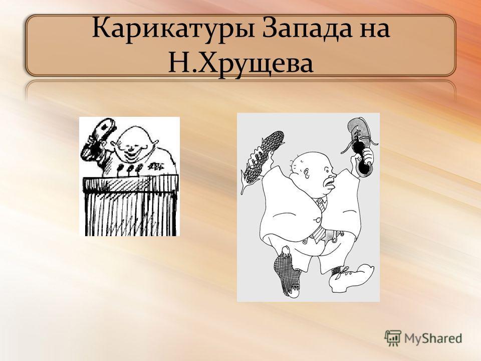 Карикатуры Запада на Н.Хрущева