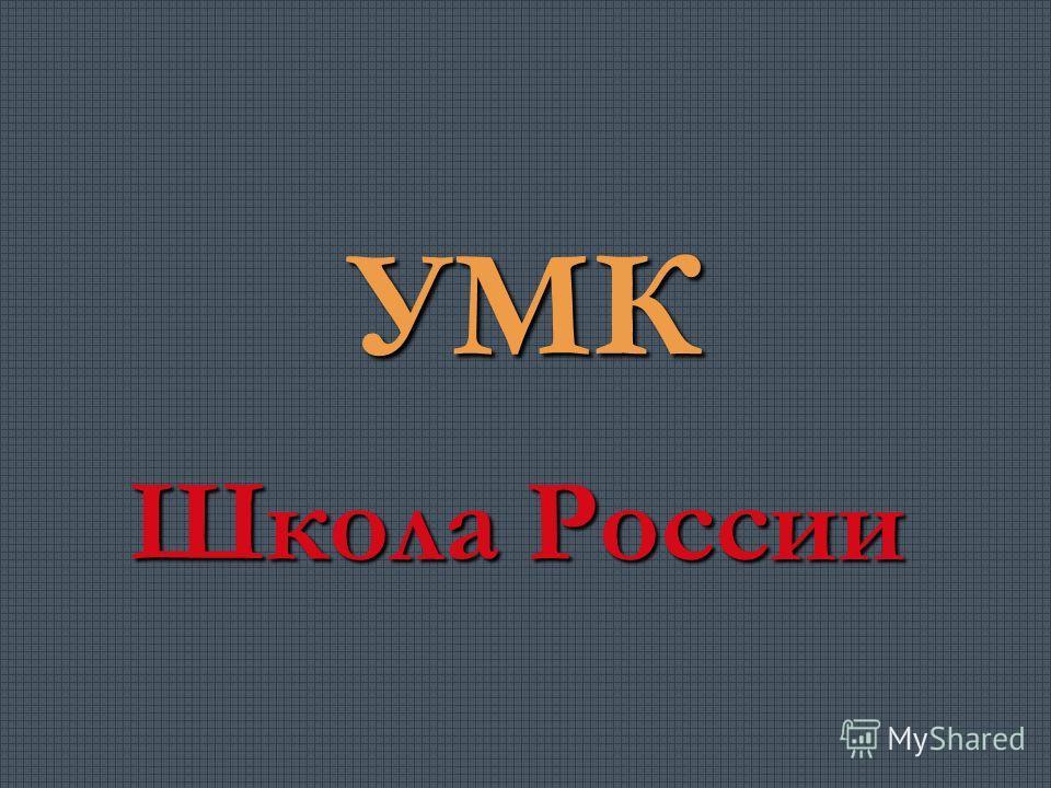 УМК Школа России