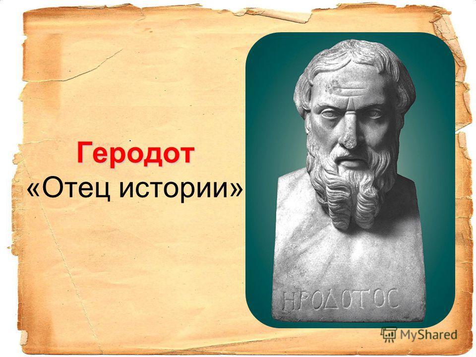 Геродот Геродот «Отец истории»