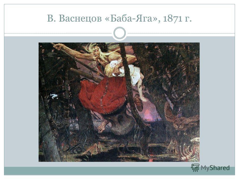 В. Васнецов «Баба-Яга», 1871 г.