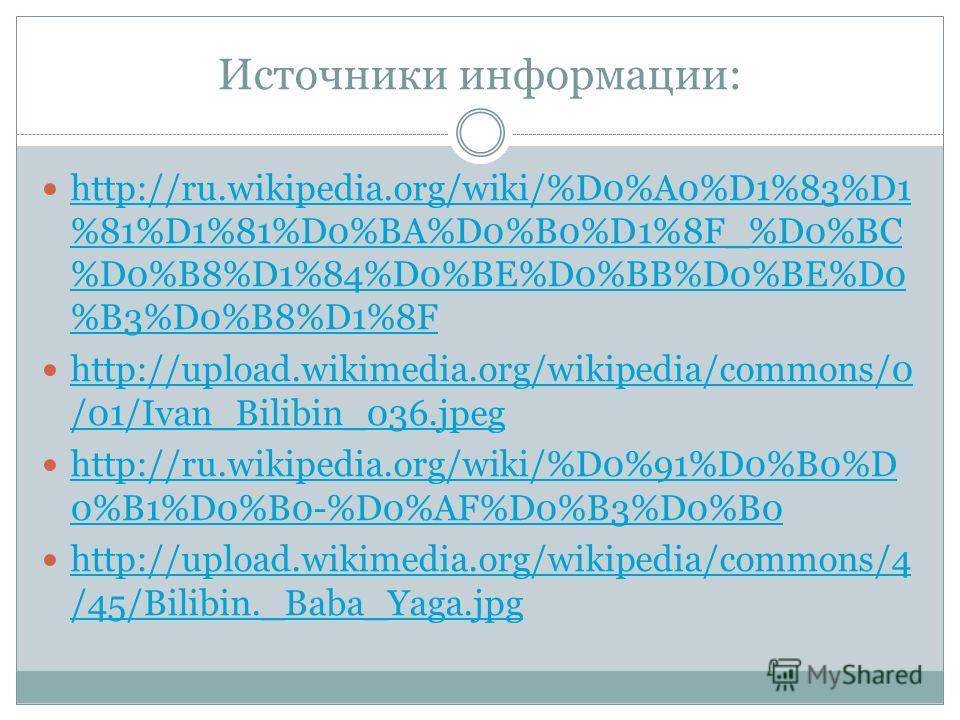 Источники информации: http://ru.wikipedia.org/wiki/%D0%A0%D1%83%D1 %81%D1%81%D0%BA%D0%B0%D1%8F_%D0%BC %D0%B8%D1%84%D0%BE%D0%BB%D0%BE%D0 %B3%D0%B8%D1%8F http://ru.wikipedia.org/wiki/%D0%A0%D1%83%D1 %81%D1%81%D0%BA%D0%B0%D1%8F_%D0%BC %D0%B8%D1%84%D0%BE