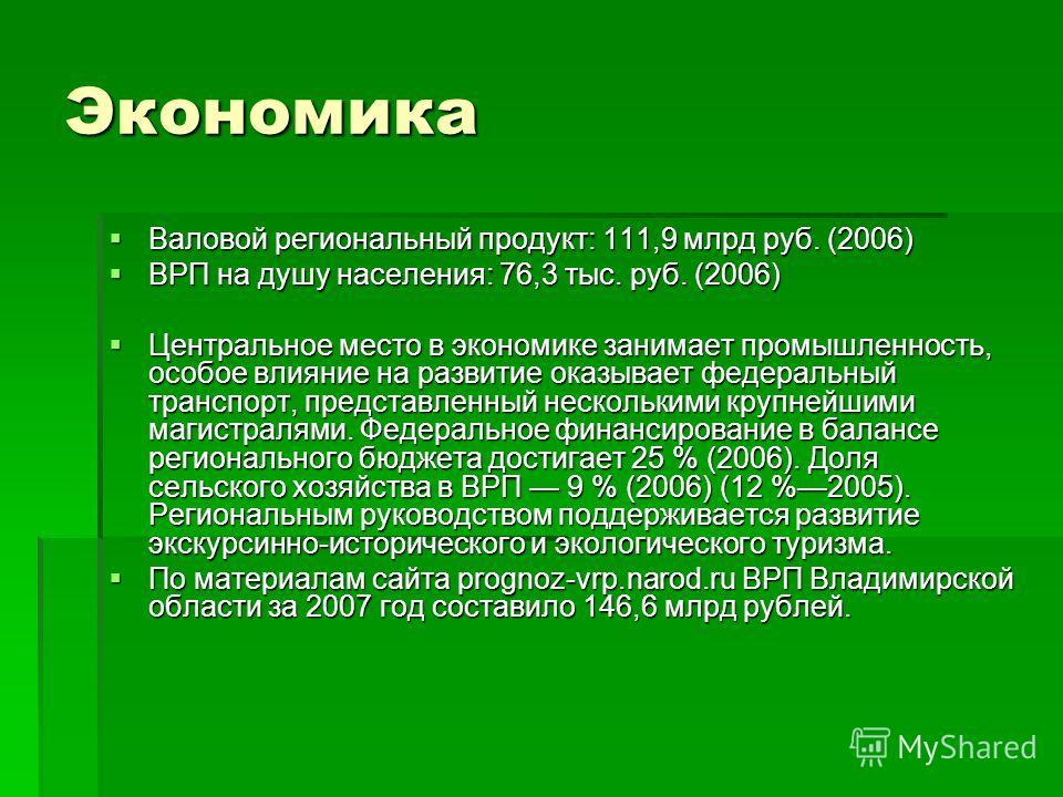 Экономика Валовой региональный продукт: 111,9 млрд руб. (2006) Валовой региональный продукт: 111,9 млрд руб. (2006) ВРП на душу населения: 76,3 тыс. руб. (2006) ВРП на душу населения: 76,3 тыс. руб. (2006) Центральное место в экономике занимает промы