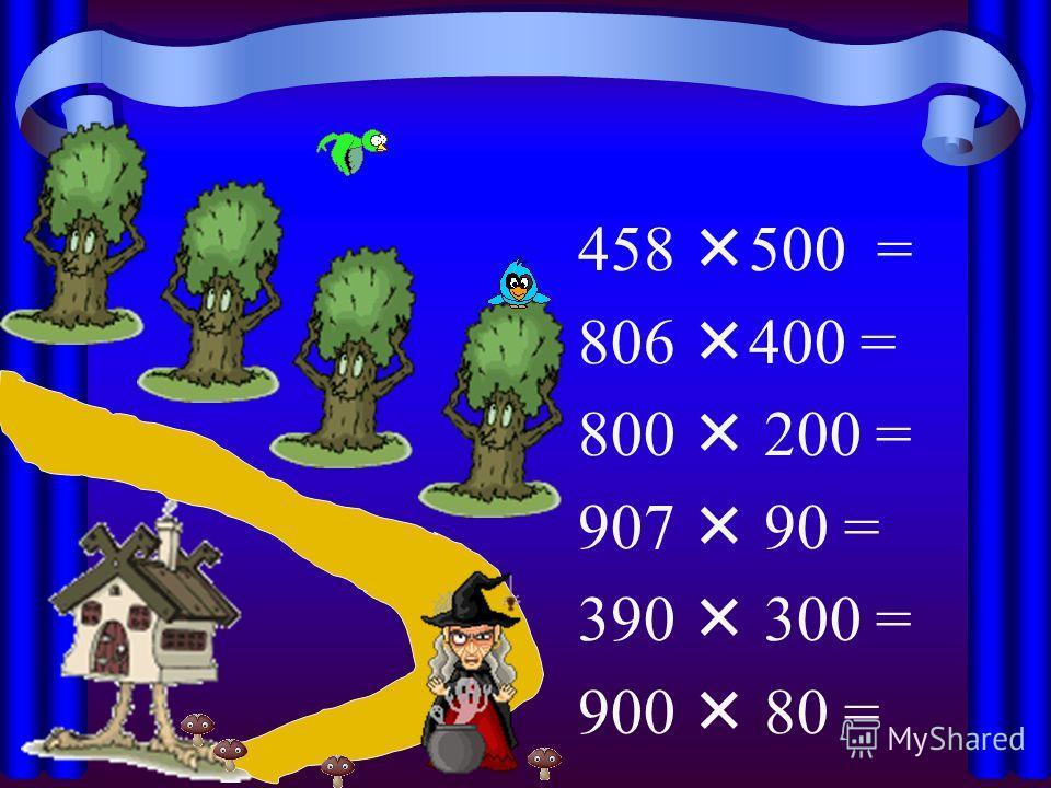 458 500 = 806 400 = 800 200 = 907 90 = 390 300 = 900 80 =