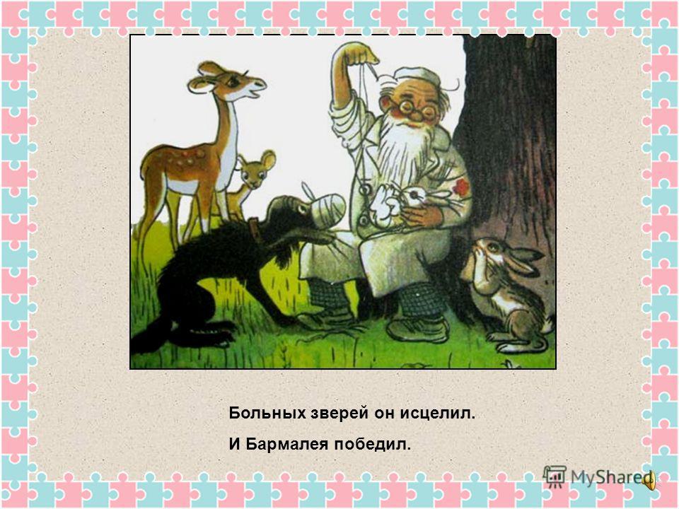 Медвежонка всяк узнает – Он ужасно любит мёд, С другом Пятачком гуляет, Громко песенки поёт.