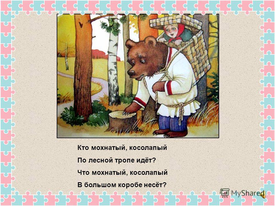На кочке болотной Невестушка ждёт Когда же за нею Царевич придёт.