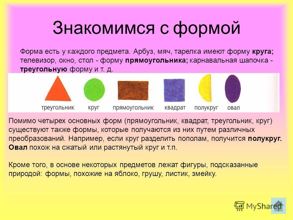 Знакомимся с цветом Давайте внимательно посмотрим на радугу.