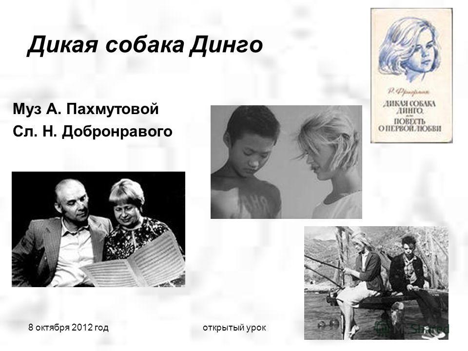 8 октября 2012 годоткрытый урок Дикая собака Динго Муз А. Пахмутовой Сл. Н. Добронравого