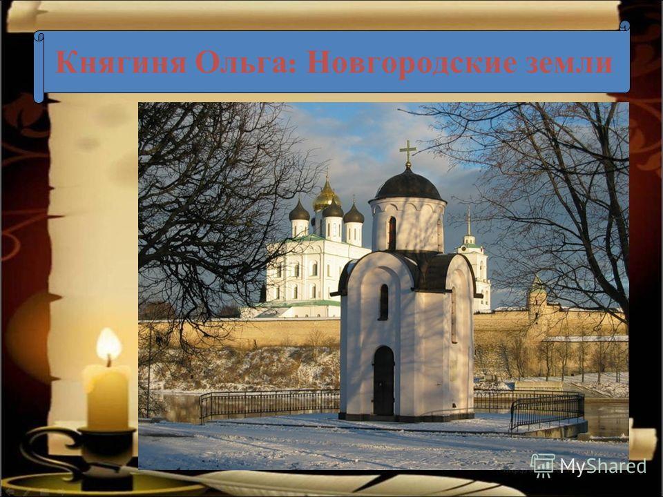Княгиня Ольга : Новгородские земли