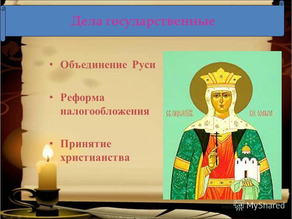 Объединение Руси Реформа налогообложения Принятие христианства Дела государственные