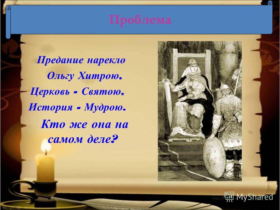 Предание нарекло Ольгу Хитрою, Церковь - Святою, История - Мудрою. Кто же она на самом деле ? Проблема