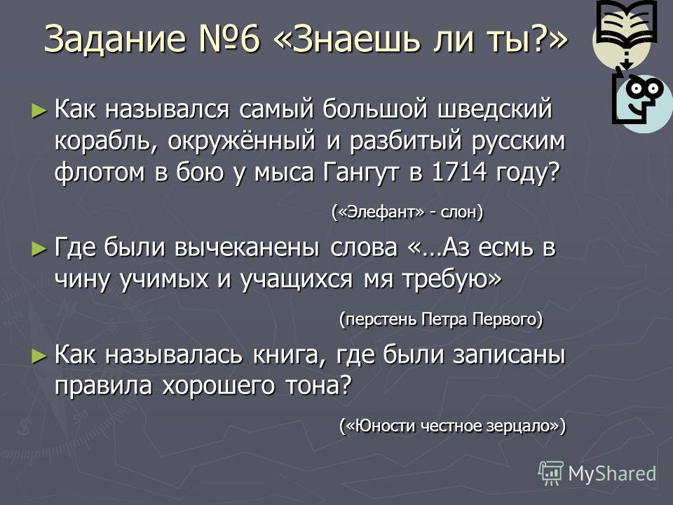 Задание 6 «Знаешь ли ты?» Как назывался самый большой шведский корабль, окружённый и разбитый русским флотом в бою у мыса Гангут в 1714 году? Как назывался самый большой шведский корабль, окружённый и разбитый русским флотом в бою у мыса Гангут в 171