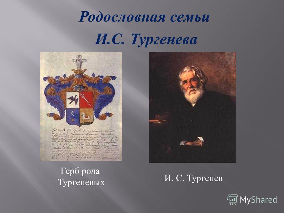 Родословная семьи И. С. Тургенева Герб рода Тургеневых И. С. Тургенев