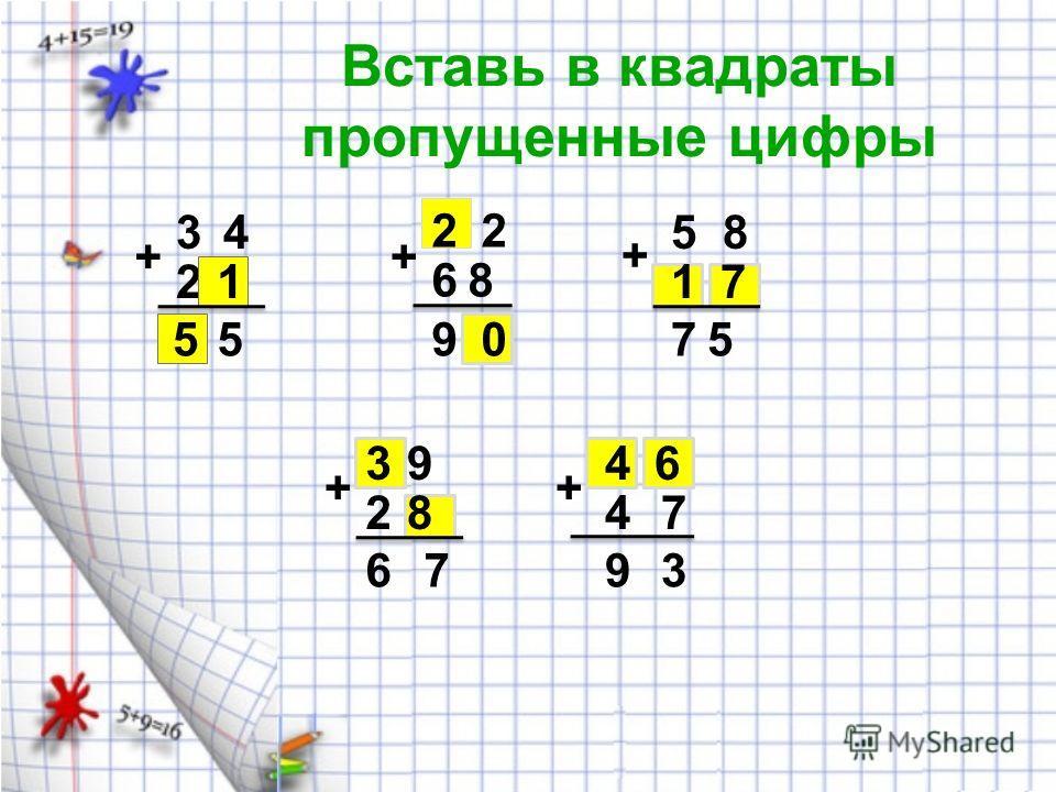 Вставь в квадраты пропущенные цифры 3 4 2 + 5 1 5 22 68 + 09 5 8 + 17 75 93 28 6 7 + 4 7 9 3 46 +