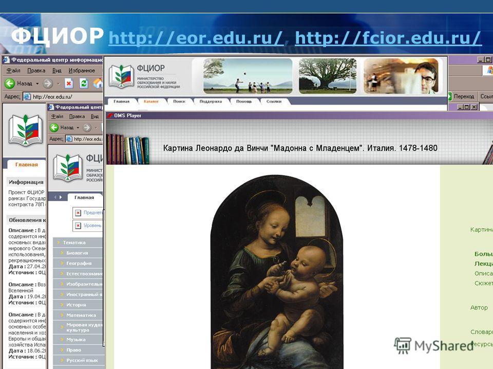 25 ФЦИОР http://eor.edu.ru/, http://fcior.edu.ru/ http://eor.edu.ru/http://fcior.edu.ru/