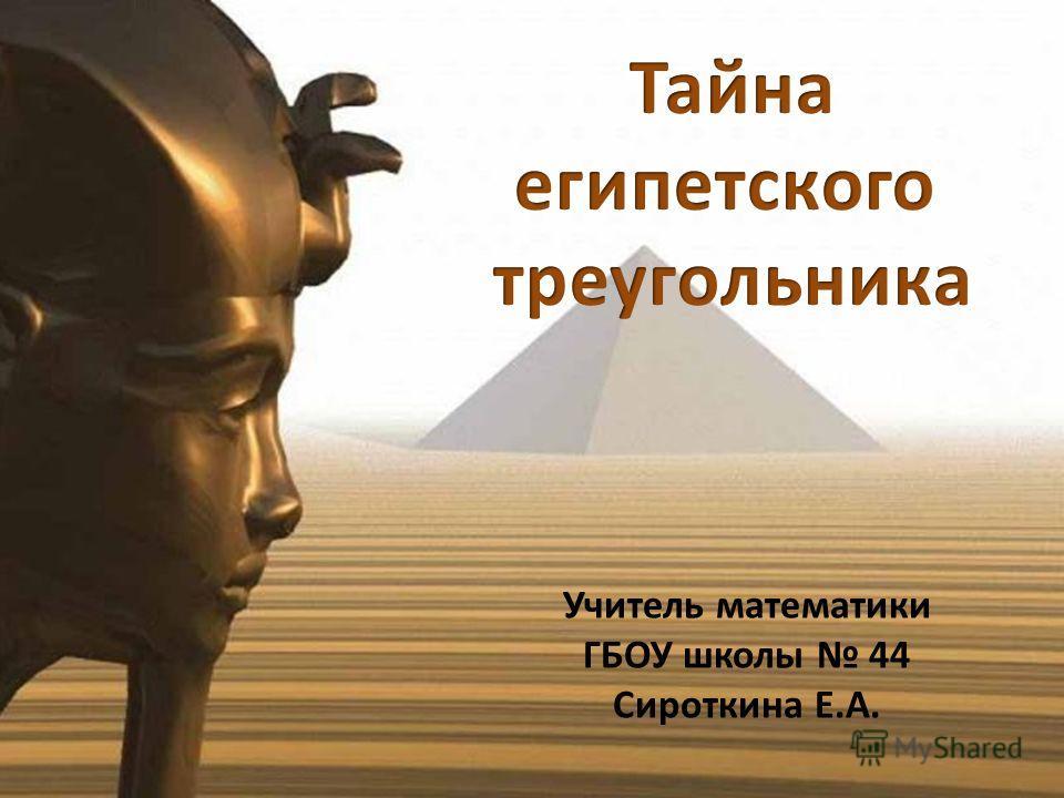 Учитель математики ГБОУ школы 44 Сироткина Е.А.