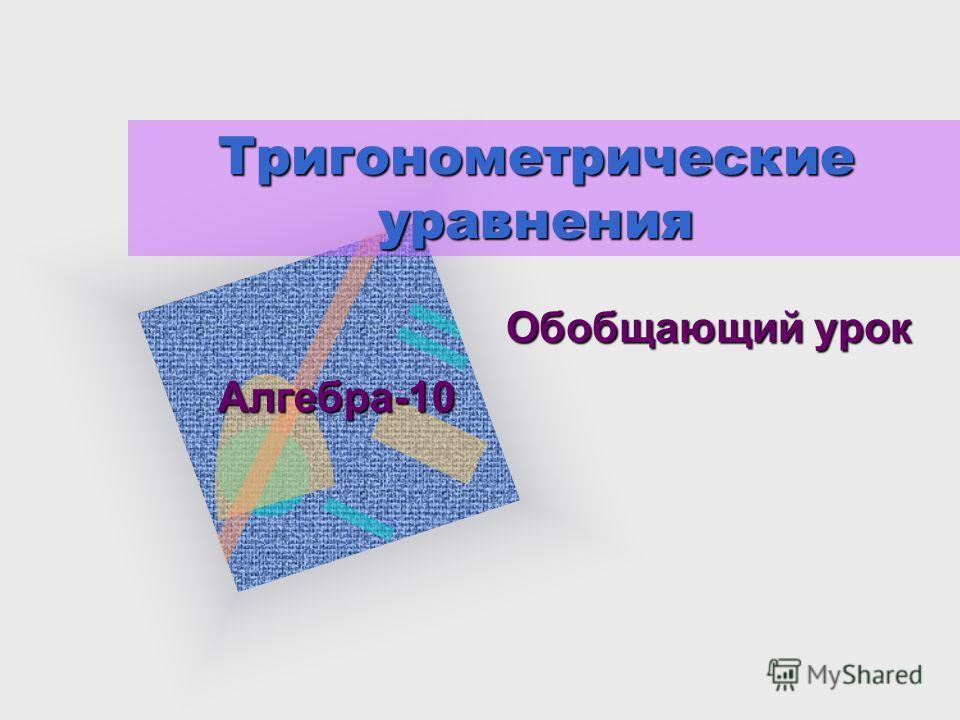 Тригонометрические уравнения Обобщающий урок Алгебра-10 Как вставить эмблему предприятия на этот слайд Откройте меню Вставка выберите Рисунок Найдите файл с эмблемой Нажмите кнопку ОК Как изменить размеры эмблемы Выделите эмблему. Измените размеры ка