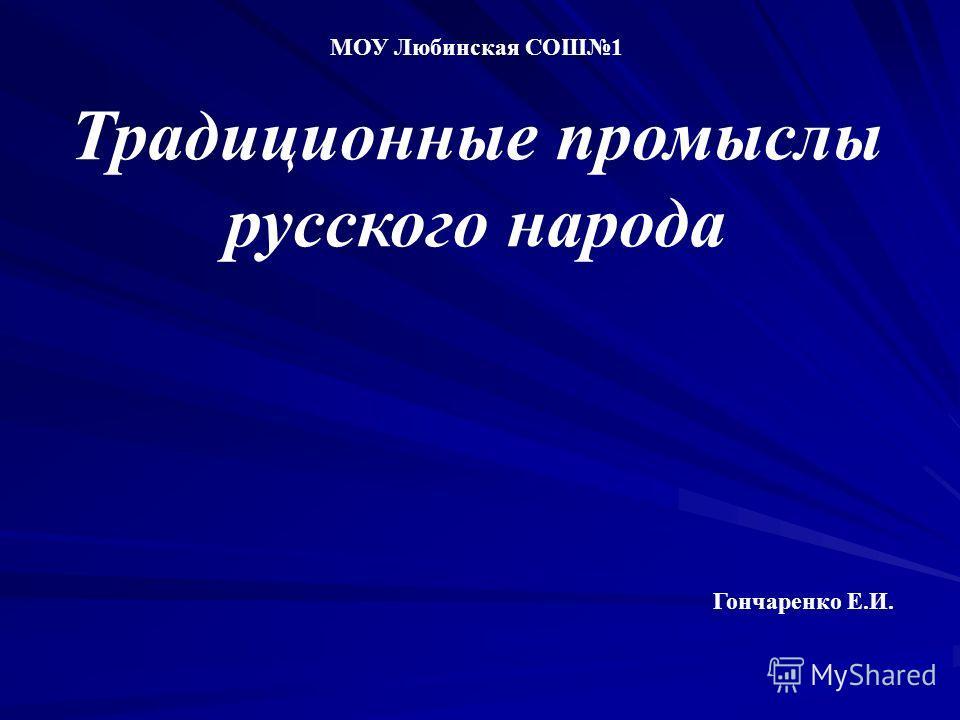 МОУ Любинская СОШ1 Традиционные промыслы русского народа Гончаренко Е.И.