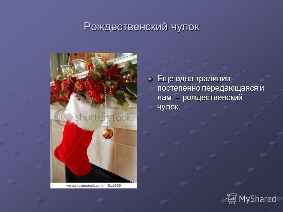 Рождественский чулок Еще одна традиция, постепенно передающаяся и нам, – рождественский чулок.
