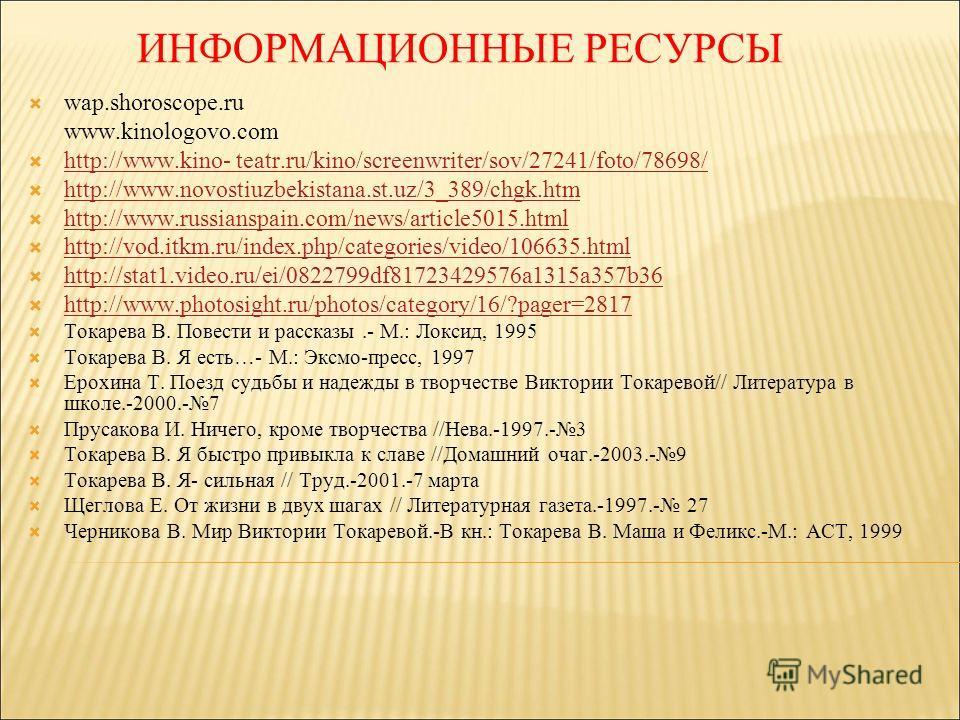 ИНФОРМАЦИОННЫЕ РЕСУРСЫ wap.shoroscope.ru www.kinologovo.com http://www.kino- teatr.ru/kino/screenwriter/sov/27241/foto/78698/ http://www.kino- teatr.ru/kino/screenwriter/sov/27241/foto/78698/ http://www.novostiuzbekistana.st.uz/3_389/chgk.htm http://