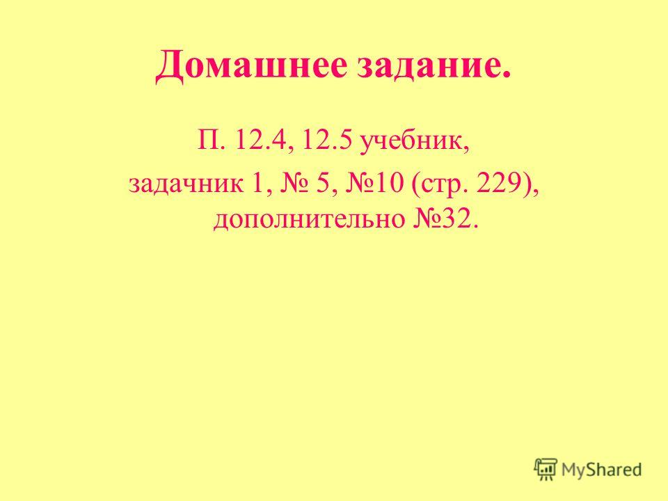 Домашнее задание. П. 12.4, 12.5 учебник, задачник 1, 5, 10 (стр. 229), дополнительно 32.
