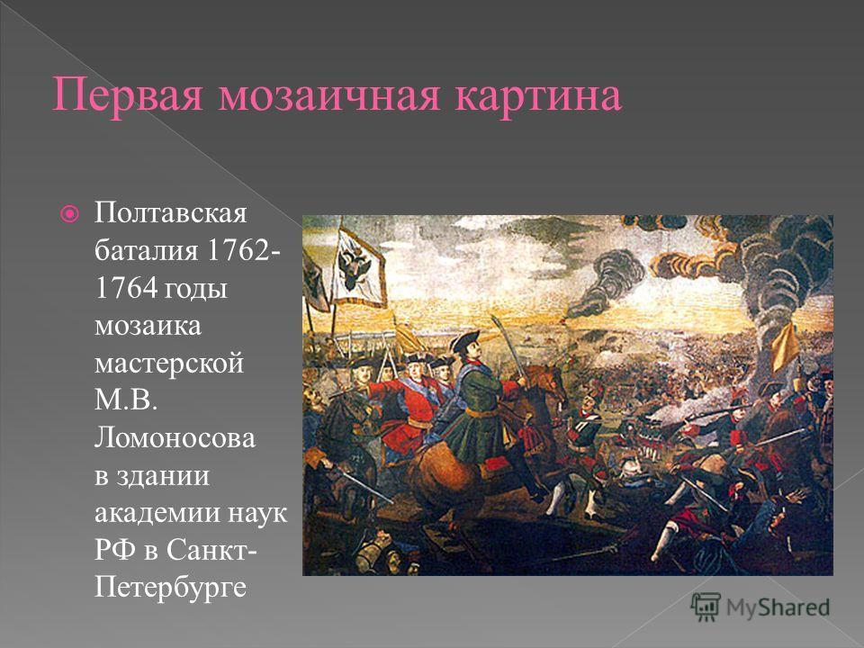 Полтавская баталия 1762- 1764 годы мозаика мастерской М.В. Ломоносова в здании академии наук РФ в Санкт- Петербурге