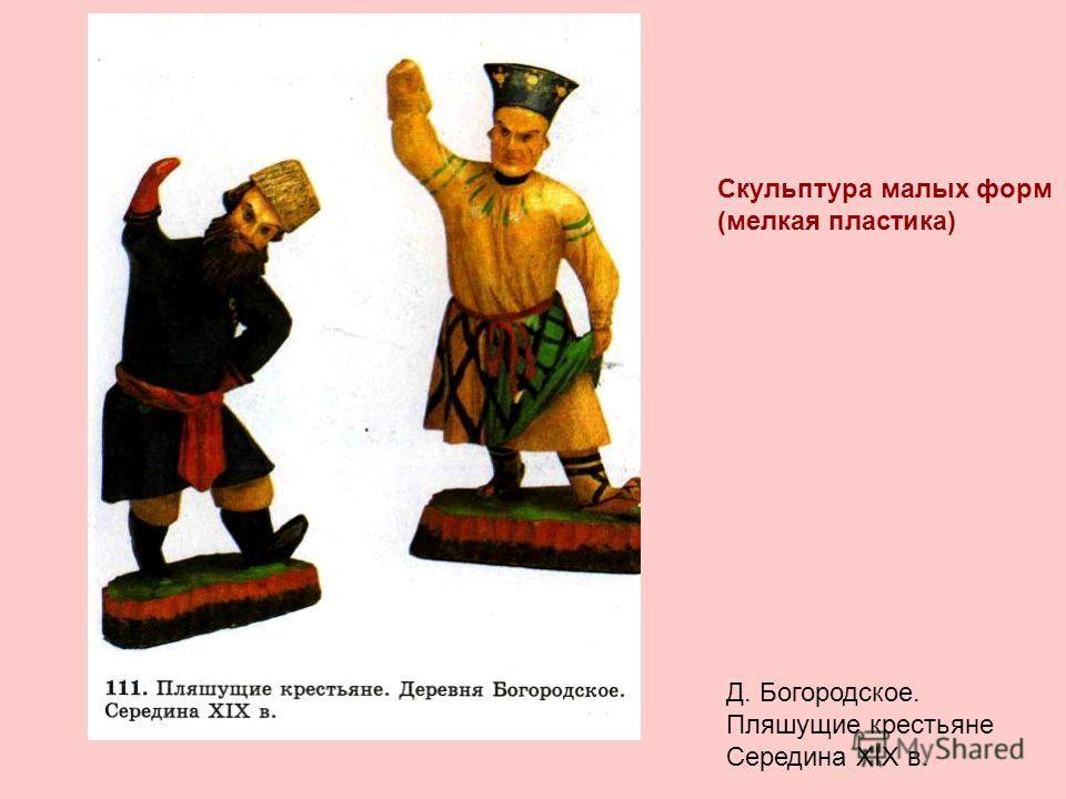 Скульптура малых форм (мелкая пластика) Д. Богородское. Пляшущие крестьяне Середина XIX в.