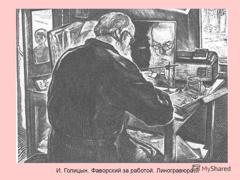 И. Голицын. Фаворский за работой. Линогравюра
