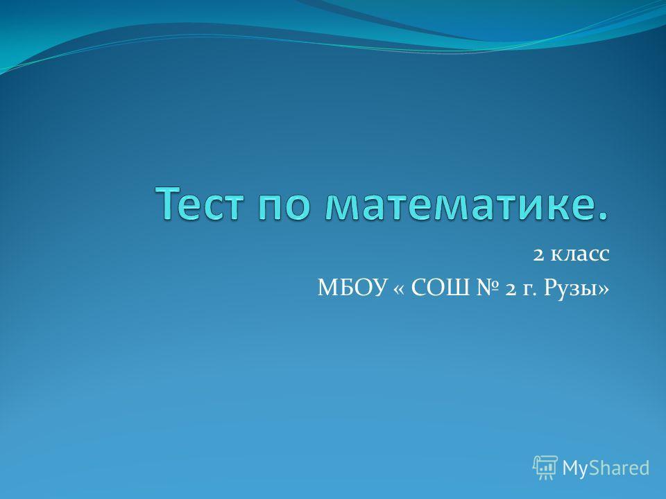 2 класс МБОУ « СОШ 2 г. Рузы»