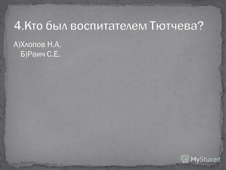 А)Хлопов Н.А. Б)Раич С.Е.