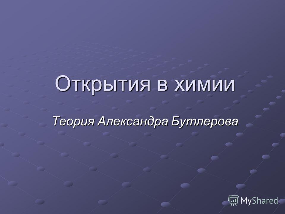 Открытия в химии Теория Александра Бутлерова