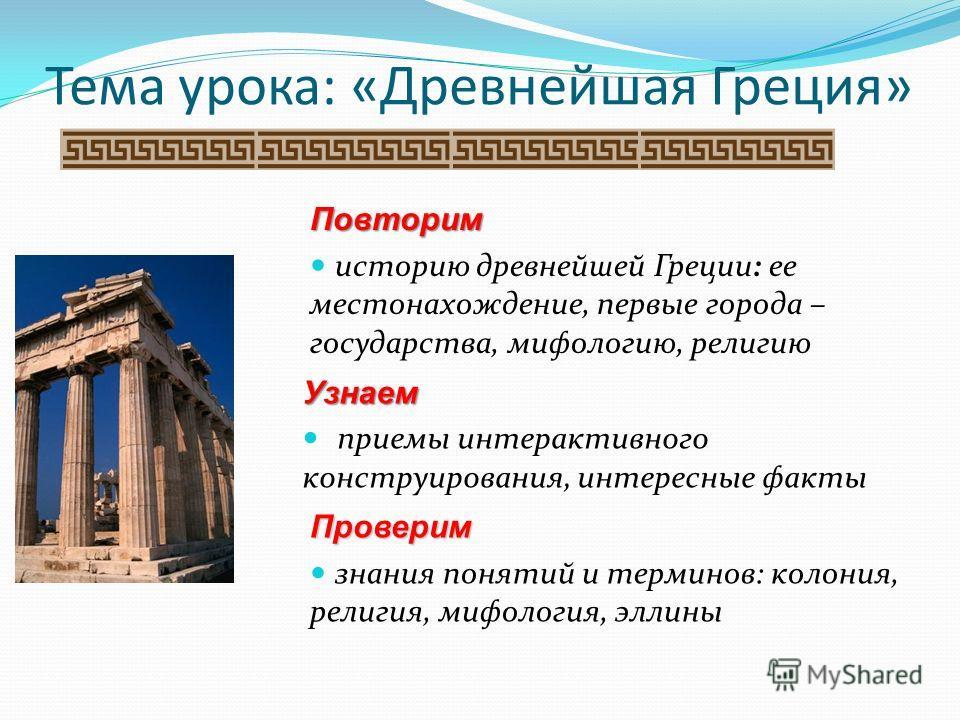 Урок повторения с элементами интерактивного конструирования «Древнейшая Греция»