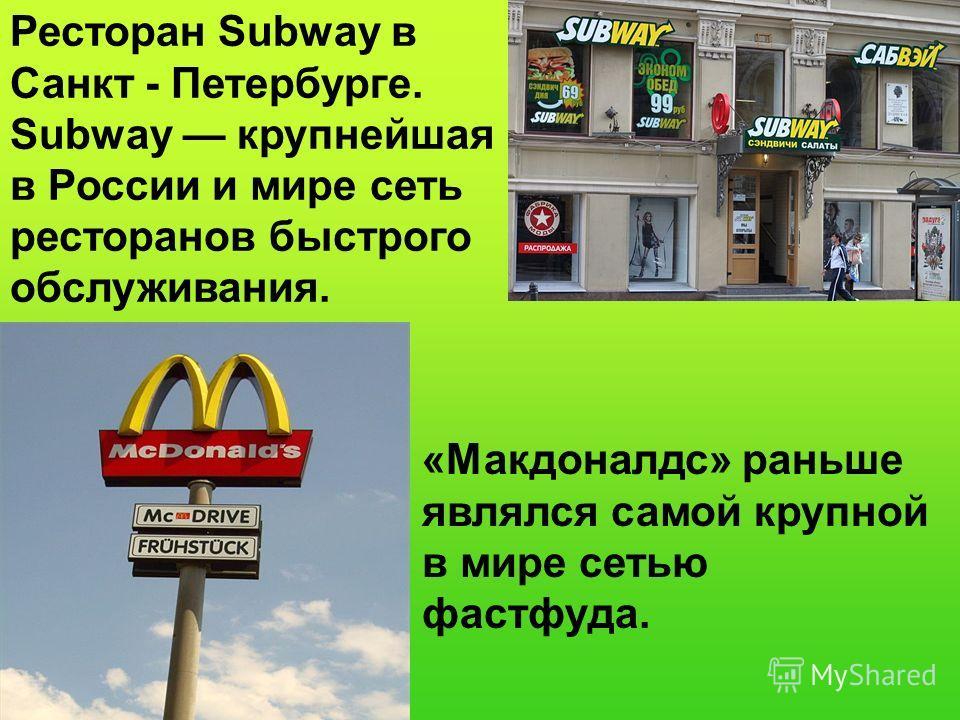 Ресторан Subway в Санкт - Петербурге. Subway крупнейшая в России и мире сеть ресторанов быстрого обслуживания. «Макдоналдс» раньше являлся самой крупной в мире сетью фастфуда.