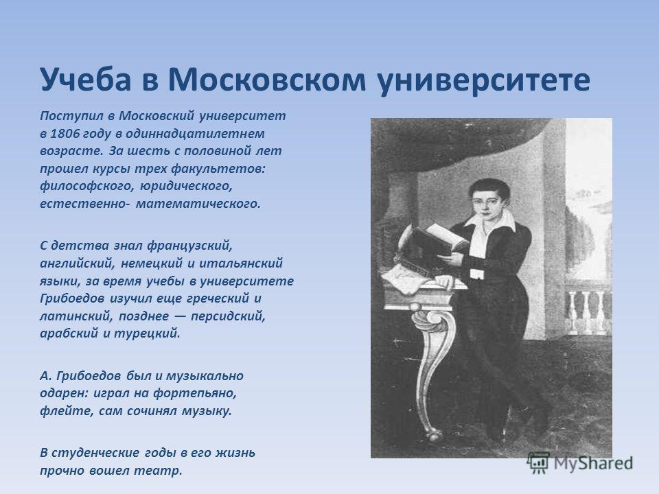 Учеба в Московском университете Поступил в Московский университет в 1806 году в одиннадцатилетнем возрасте. За шесть с половиной лет прошел курсы трех факультетов: философского, юридического, естественно- математического. С детства знал французский,