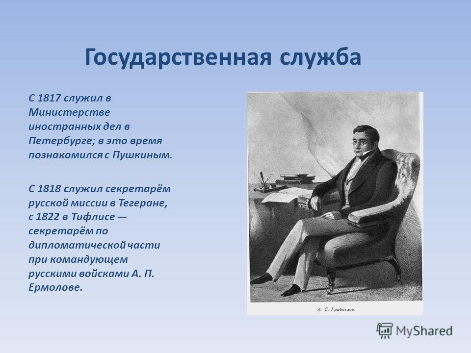 Государственная служба С 1817 служил в Министерстве иностранных дел в Петербурге; в это время познакомился с Пушкиным. С 1818 служил секретарём русской миссии в Тегеране, с 1822 в Тифлисе секретарём по дипломатической части при командующем русскими в