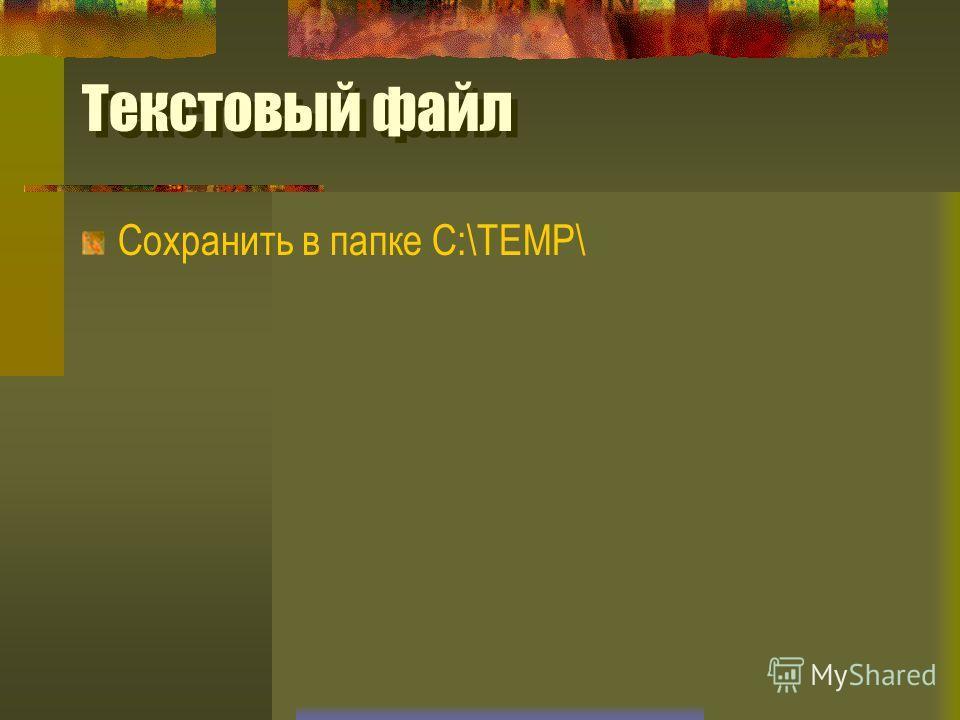 Текстовый файл Сохранить в папке C:\TEMP\