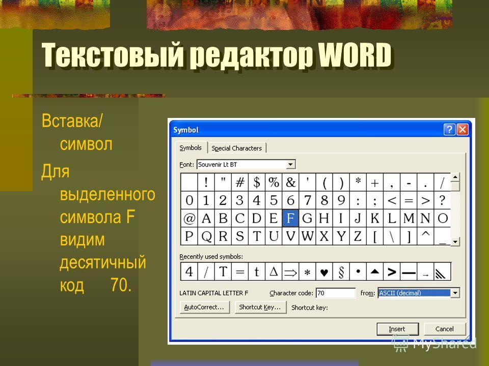 Текстовый редактор WORD Вставка/ символ Для выделенного символа F видим десятичный код 70.