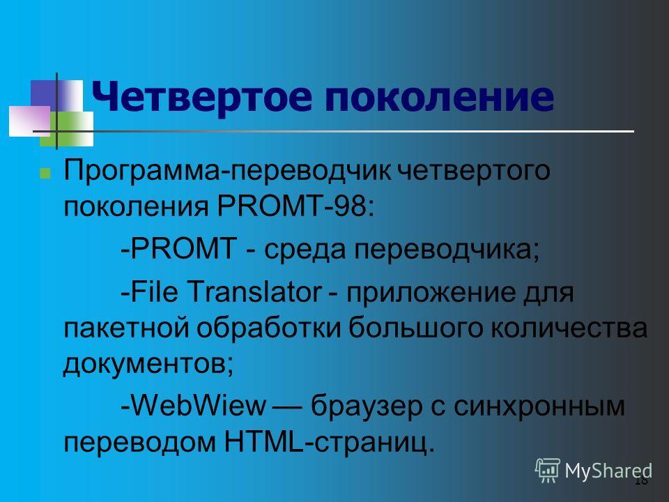 17 Третье поколение В 1996 г. появляется 32-разрядная версия Stylus под Windows-95 и –NT; Переводчики для Internet WebTranSite и «упрощенная» версия Stylus Lite появляются в 1997 г.