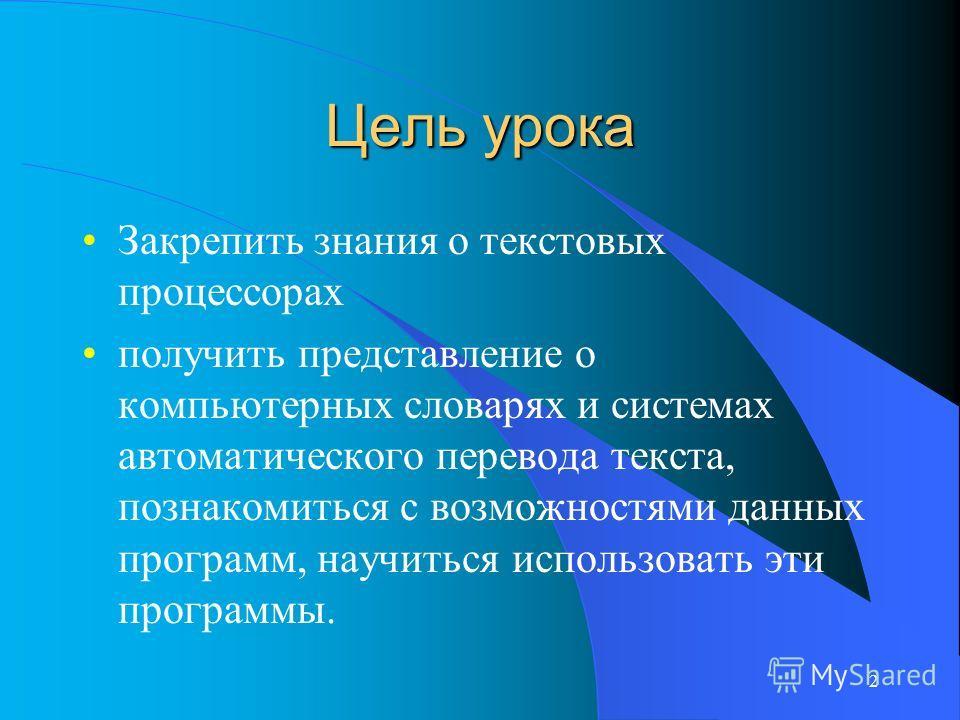 Компьютерные словари и системы компьютерного перевода текста Урок информатики 10 класс