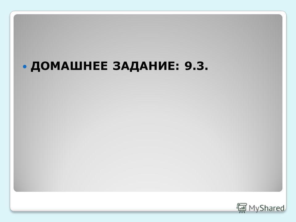 ДОМАШНЕЕ ЗАДАНИЕ: 9.3.