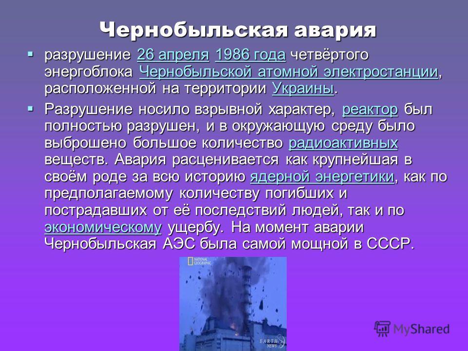 Чернобыльская авария разрушение 26 апреля 1986 года четвёртого энергоблока Чернобыльской атомной электростанции, расположенной на территории Украины. разрушение 26 апреля 1986 года четвёртого энергоблока Чернобыльской атомной электростанции, располож