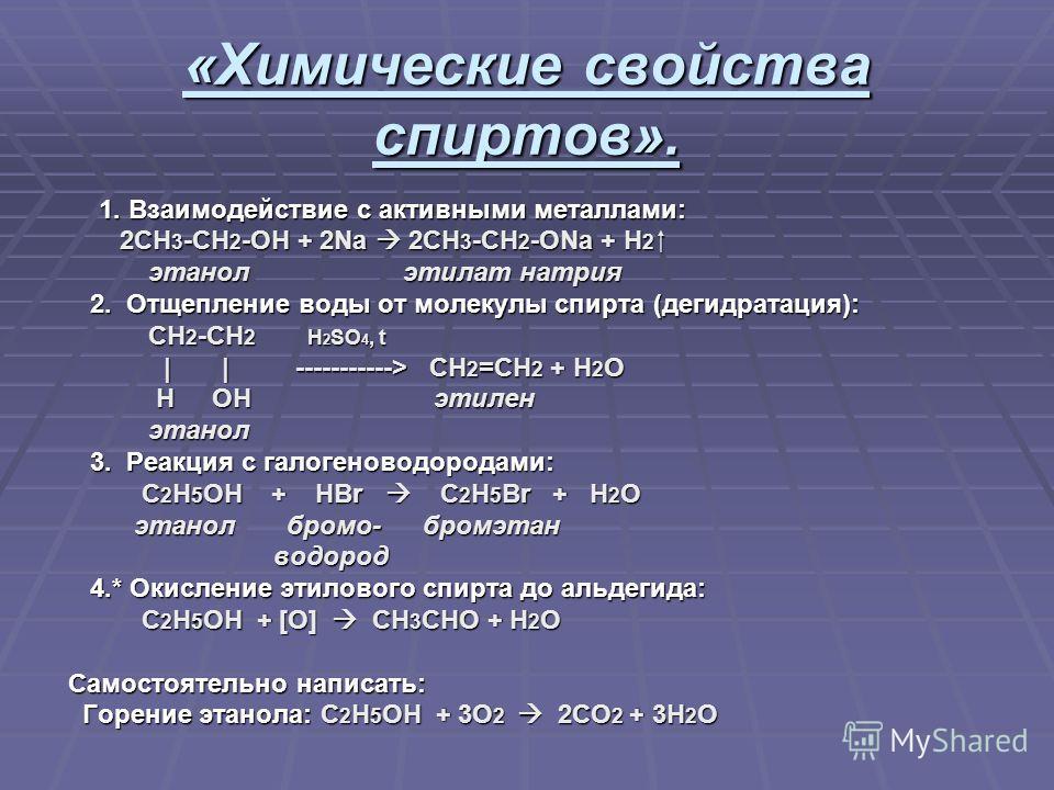 «Химические свойства спиртов». 1. Взаимодействие с активными металлами: 2CH 3 -CH 2 -OH + 2Na 2CH 3 -CH 2 -ONa + H 2 2CH 3 -CH 2 -OH + 2Na 2CH 3 -CH 2 -ONa + H 2 этанол этилат натрия этанол этилат натрия 2. Отщепление воды от молекулы спирта (дегидра