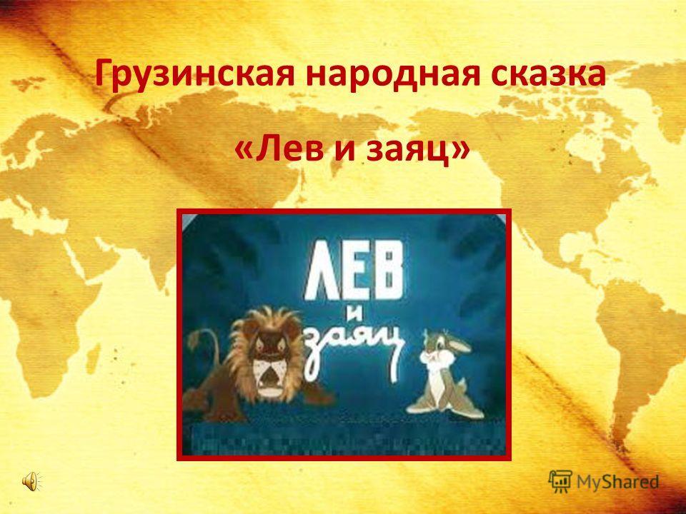 Грузинская народная сказка «Лев и заяц»