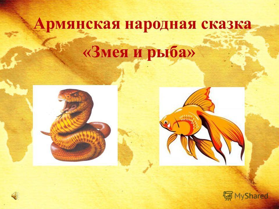 Армянская народная сказка «Змея и рыба»