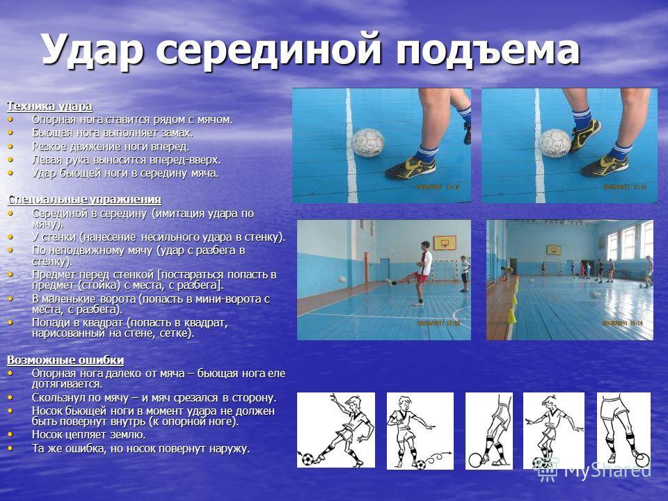 Удар серединой подъема Техника удара Опорная нога ставится рядом с мячом. Опорная нога ставится рядом с мячом. Бьющая нога выполняет замах. Бьющая нога выполняет замах. Резкое движение ноги вперед. Резкое движение ноги вперед. Левая рука выносится вп