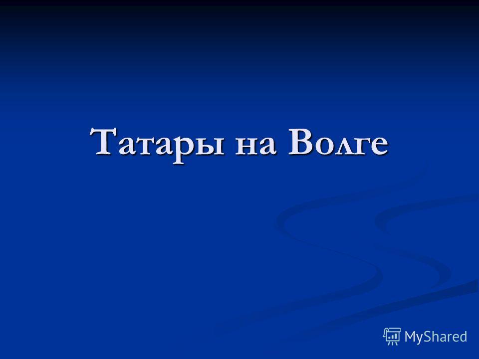 Татары на Волге
