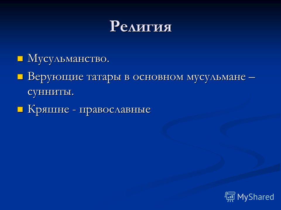 Религия Мусульманство. Мусульманство. Верующие татары в основном мусульмане – сунниты. Верующие татары в основном мусульмане – сунниты. Кряшне - православные Кряшне - православные