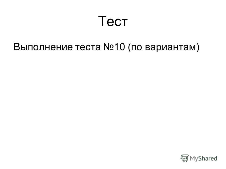 Тест Выполнение теста 10 (по вариантам)